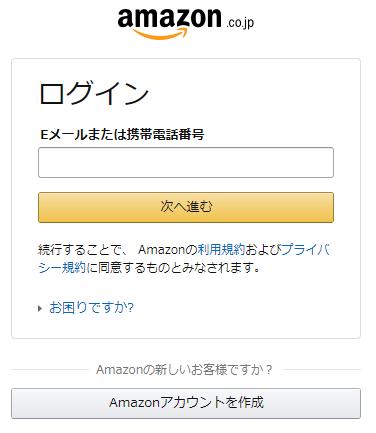 Amazon-login画面
